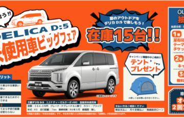 デリカD5新古車即売